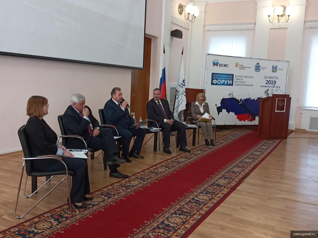 В Пскове проходит межрегиональный Форум «Вовлечение граждан в решение вопросов местного значения»
