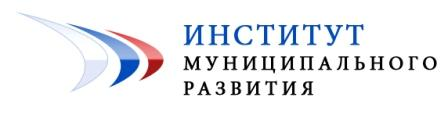 Институт муниципального развития