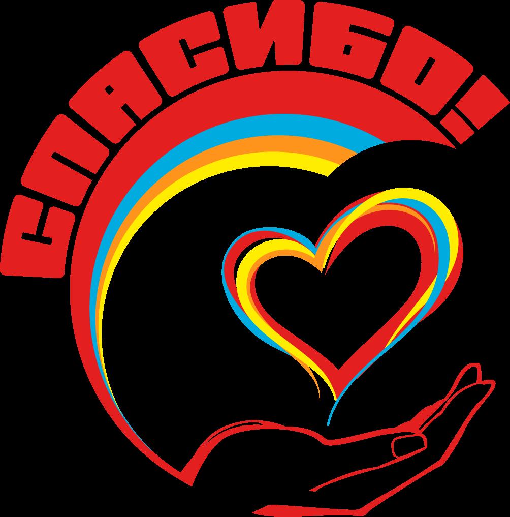 Общественный проект «СПАСИБО!»
